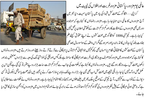essay on child labour in pakistan in urdu Child labor in pakistan as presentation  • • • • • • introduction what is child labour child labour in pakistan causes conclusion suggestion.